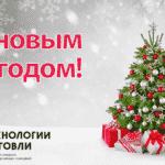 """Компания """"Технологии Торговли"""" поздравляет всех с наступающим Новым 2019 годом!"""