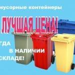 Новая реформа о системе раздельного сбора мусора!