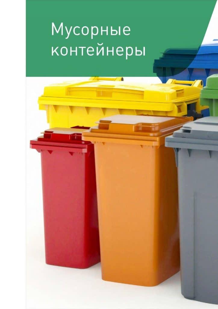 Мусорный контейнер 1100 л желтый 22.C19
