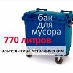 Бак для мусора 770 литров. Альтернатива металлическим.
