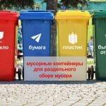 Раздельный сбор мусора. Лучший вариант для сортировки